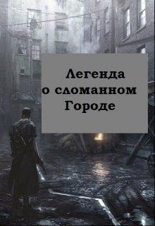 """Книга. """"Легенда о сломанном Городе"""" читать онлайн"""