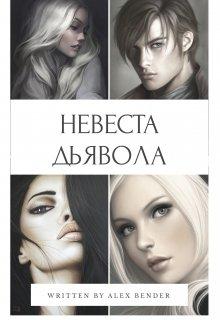 """Книга. """"Невеста Дьявола Книга 1"""" читать онлайн"""