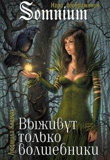 """Книга. """"Выживут только волшебники"""" читать онлайн"""
