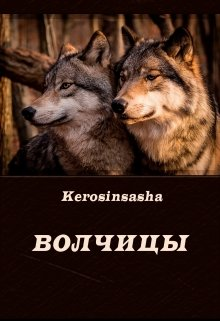 """Книга. """"Волчицы"""" читать онлайн"""