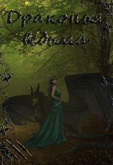 """Книга. """"Драконья ведьма"""" читать онлайн"""