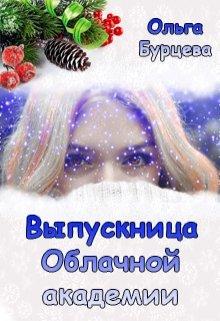 """Книга. """"Выпускница Облачной академии"""" читать онлайн"""