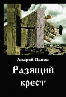 """Книга. """"Разящий крест"""" читать онлайн"""