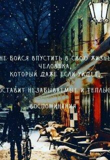 """Книга. """"Однажды в столице."""" читать онлайн"""