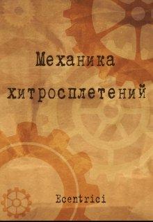 """Книга. """"Механика хитросплетений"""" читать онлайн"""