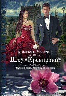 "Книга. ""В эфире Земляникина. Шоу ""Кронпринц"""" читать онлайн"