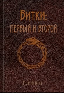 """Книга. """"Витки: первый и второй"""" читать онлайн"""