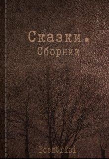 """Книга. """"Сказка первая: Дерево"""" читать онлайн"""