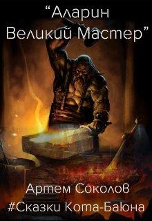 """Книга. """"Аларин-Великий Мастер"""" читать онлайн"""