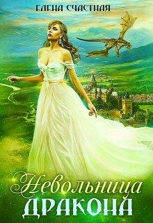 """Книга. """"Невольница дракона"""" читать онлайн"""