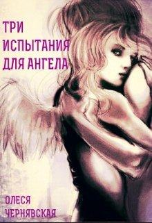"""Книга. """"Три испытания для ангела"""" читать онлайн"""
