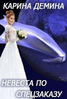 """Книга. """"Невеста по спецзаказу или Моя свекровь и другие животные"""" читать онлайн"""