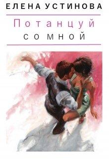 """Книга. """"Потанцуй со мной"""" читать онлайн"""