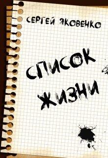"""Книга. """"Список жизни"""" читать онлайн"""
