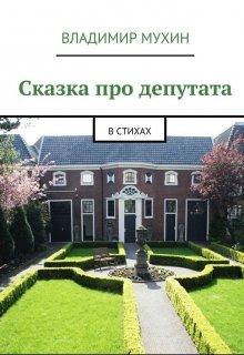"""Книга. """"Сказка про депутата (в стихах)"""" читать онлайн"""