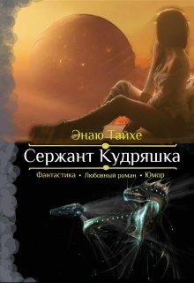 """Книга. """"Сержант Кудряшка"""" читать онлайн"""