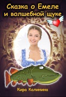 """Книга. """"Сказка о Емеле и волшебной щуке"""" читать онлайн"""