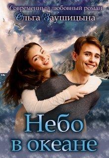 """Книга. """"Небо в Океане"""" читать онлайн"""