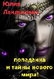 """Книга. """"попаданка и тайны нового мира!"""" читать онлайн"""
