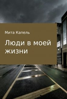 """Книга. """"Люди в моей жизни """" читать онлайн"""