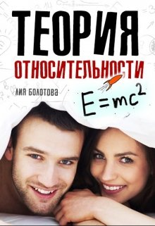 """Книга. """"Теория относительности"""" читать онлайн"""