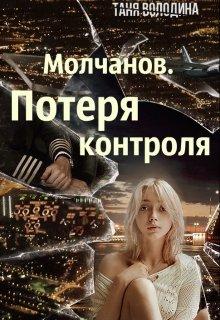 """Книга. """"Молчанов. Потеря контроля"""" читать онлайн"""