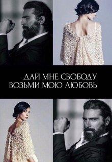 """Книга. """"Дай мне свободу. Возьми мою любовь"""" читать онлайн"""