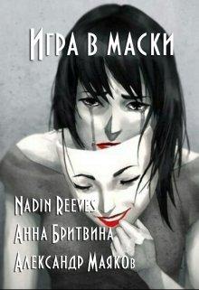 """Книга. """"Игра в маски"""" читать онлайн"""