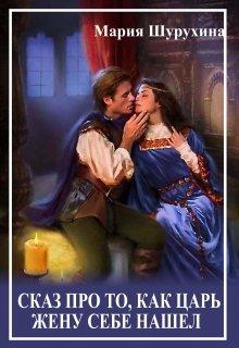 """Книга. """"Сказ про то, как царь жену себе нашел"""" читать онлайн"""