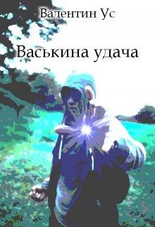 "Книга. ""Васькина удача"" читать онлайн"