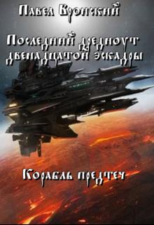 """Книга. """"Последний дредноут двенадцатой эскадры (корабль предтеч) """" читать онлайн"""