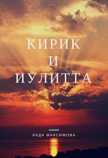 """Книга. """"Кирик и Иулитта"""" читать онлайн"""