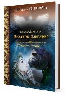"""Книга. """"Квэль-Ламин и Проклятие Ламантина"""" читать онлайн"""