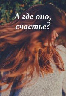 """Книга. """"А где оно, счастье?"""" читать онлайн"""