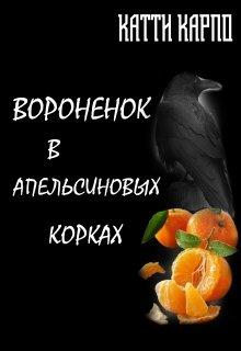 """Книга. """"Вороненок в апельсиновых корках (1-ая часть)"""" читать онлайн"""