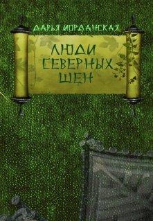 """Книга. """"Люди Северных Шен"""" читать онлайн"""