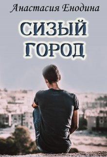 """Книга. """"Сизый Город (бонус к """"Не ради любви"""")"""" читать онлайн"""