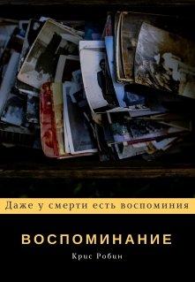 """Книга. """"Воспоминание """" читать онлайн"""