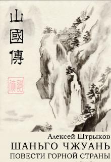 """Книга. """"Шаньго чжуань. Повести горной страны"""" читать онлайн"""