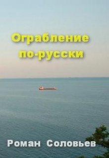 """Книга. """"Ограбление по-русски"""" читать онлайн"""