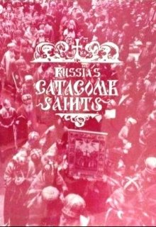 """Книга. """"Отверженные святые России"""" читать онлайн"""