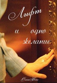 "Книга. ""Лифт и одно желание"" читать онлайн"