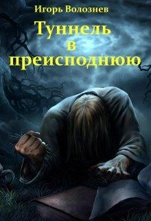 """Книга. """"Туннель в преисподнюю"""" читать онлайн"""
