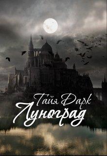 """Книга. """"Луноград"""" читать онлайн"""
