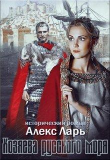 "Книга. ""Хозяева Русского моря"" читать онлайн"