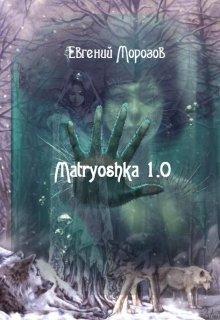 """Книга. """"Matryoshka 1.0"""" читать онлайн"""