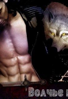 """Книга. """"Волчье наследие"""" читать онлайн"""