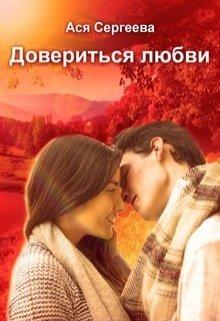"Книга. ""Довериться любви"" читать онлайн"