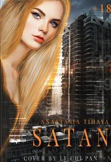 """Книга. """"Satan"""" читать онлайн"""