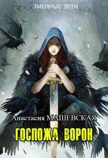 """Книга. """"Госпожа Ворон"""" читать онлайн"""